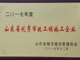 山東省優秀市政工程施工企業