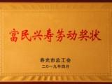 """公司被授予""""壽光市富民興壽勞動獎狀""""榮譽稱號"""