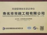 環境管理體系獲證單位