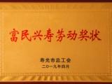 富民興壽勞動獎狀1