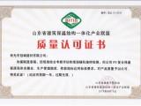 山東省建筑保溫結構一體化產業聯盟質量認可證書