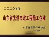"""公司被評為""""山東省先進市政工程施工企業"""""""