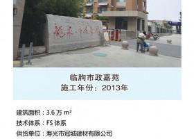 臨朐市政嘉苑項目