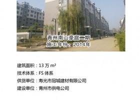 青州南山豪庭二期項目